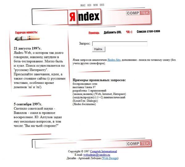 yandex-1997